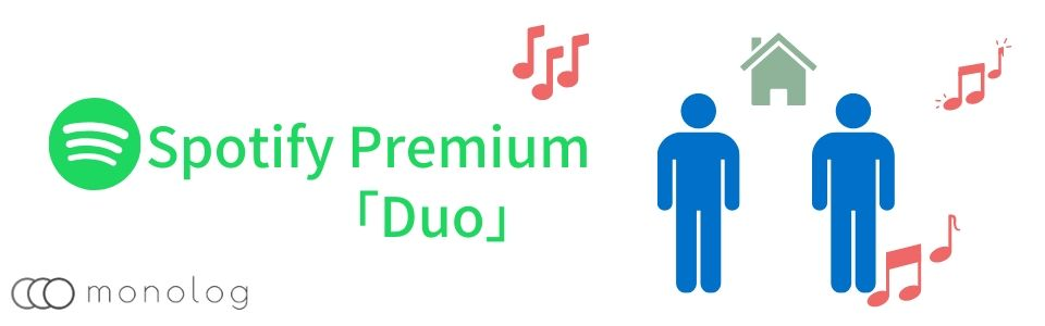 「Spotify」の料金「Duo」