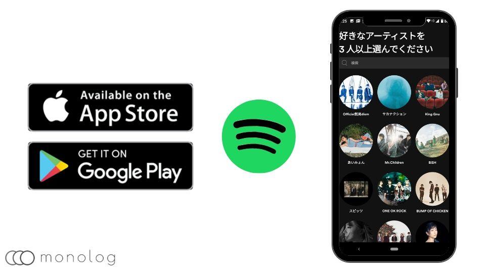 「Spotify」の「アカウント登録」