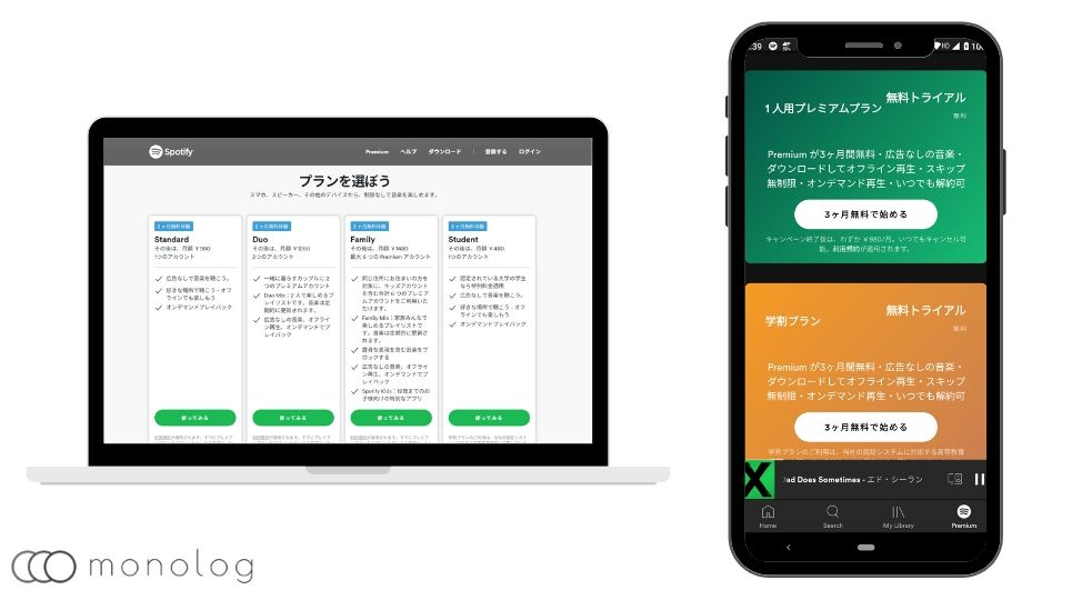 「Spotify」の料金プラン