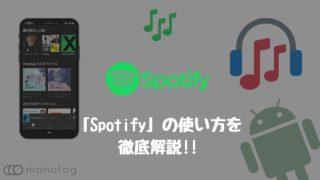 「Spotify」の使い方を初心者にも分かるように徹底解説!!