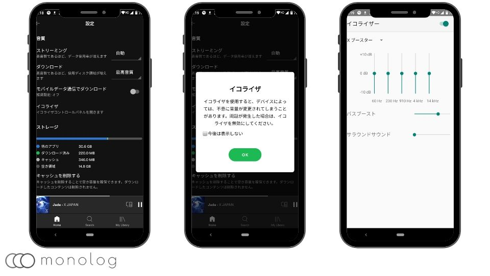 「Spotify」の「イコライザ」