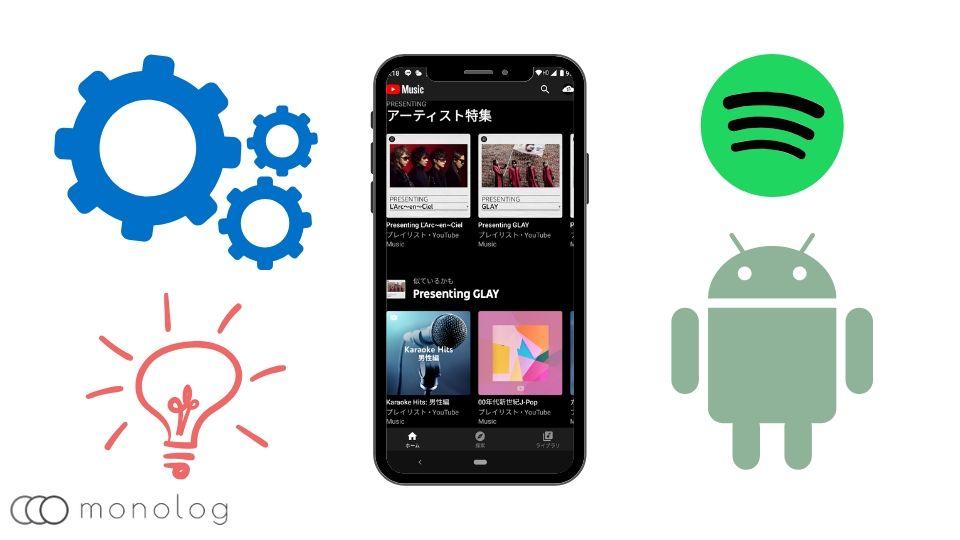 「Spotify」の初期設定