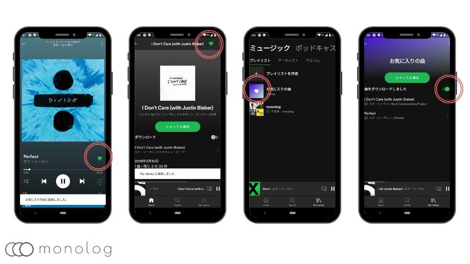 「Spotify」の「オフライン再生」