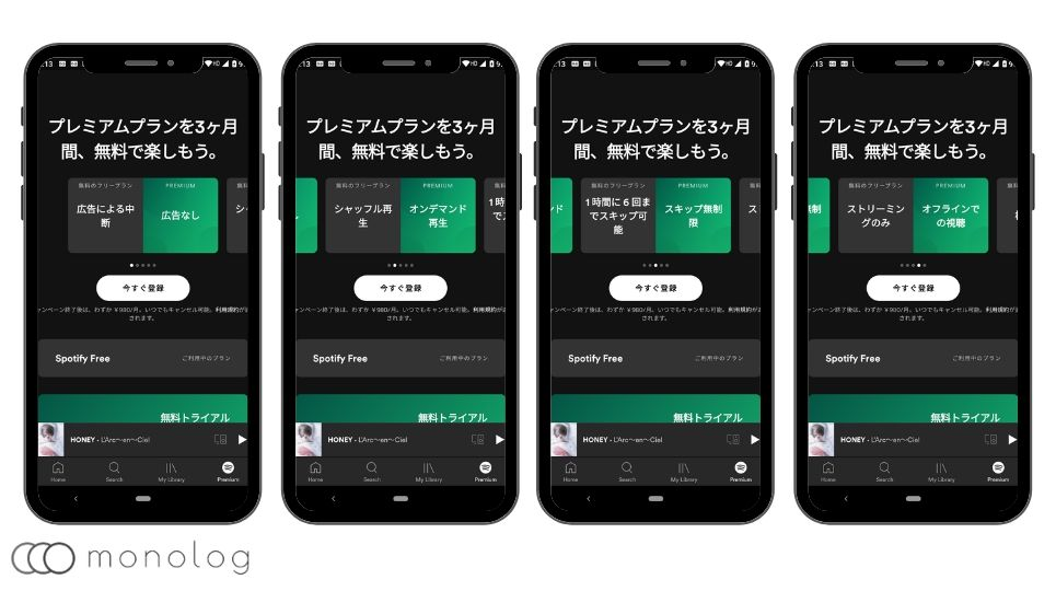 「Spotify」の制限