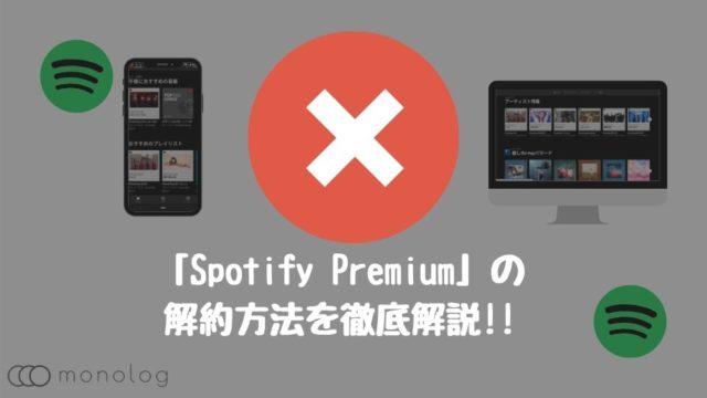 「Spotify Premium」の解約方法と注意点を徹底解説!!