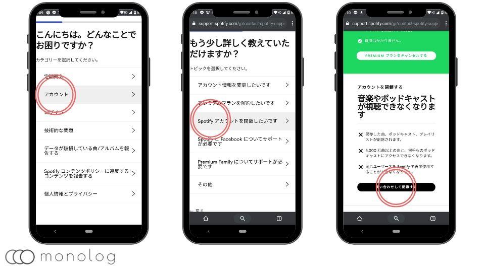 「Spotify」のアカウント削除方法①