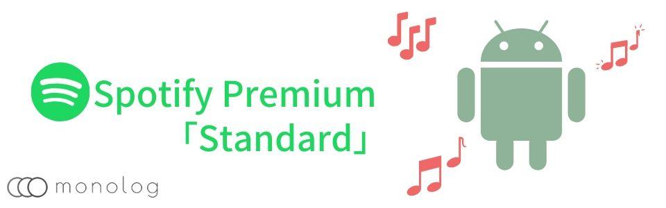 「Spotify」の料金「Standard」