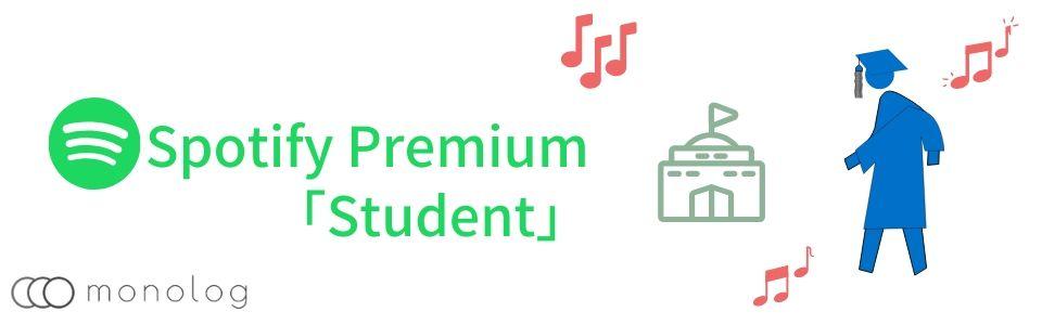 「Spotify」の料金「Student」