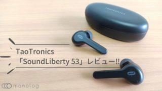 TaoTronics「SoundLiberty 53」改善版レビュー!!左右同時伝送のMCSyncに対応した完全ワイヤレスイヤホン