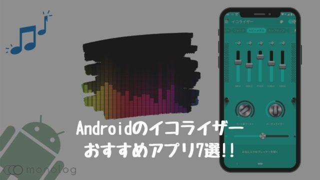 Androidで利用できるイコライザーのおすすめアプリ7選!!