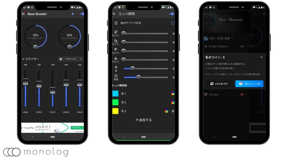 Androidのイコライザー「低音ブースター」