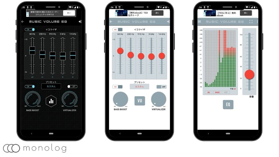 Androidのイコライザー「音楽イコライザーと低音ブースター」
