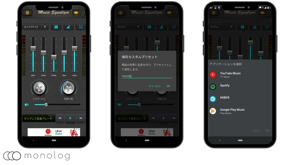 Androidのイコライザー「音楽イコライザー(Music Hero)」