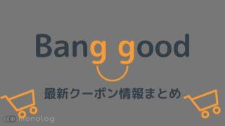 「Banggood」の最新クーポンとセール情報まとめ!!