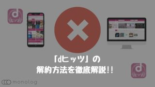 「dヒッツ」の解約方法をデバイス別に徹底解説!!