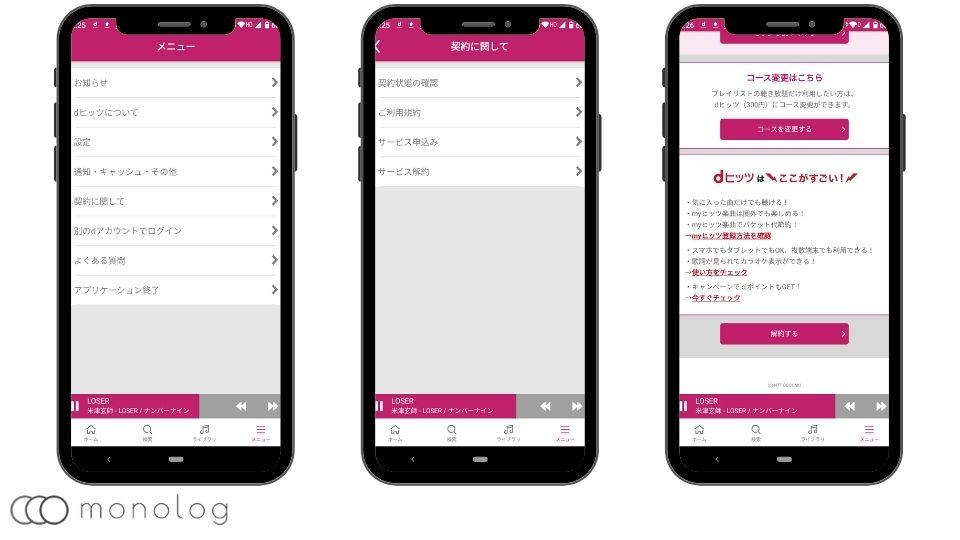 「dヒッツ」のアプリから解約