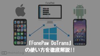 「FonePaw DoTrans」を利用したiPhoneとAndroid間のデータ転送の使い方を徹底解説‼