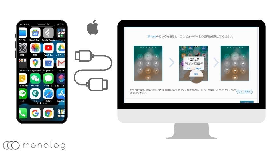 「FonePaw DoTrans」のiPhoneでの接続方法