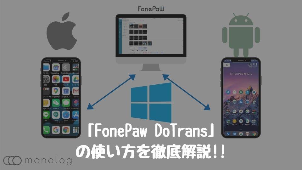 「FonePaw DoTrans」を利用したiPhoneとAndroid間のデータ転送の使い方を徹底解!!