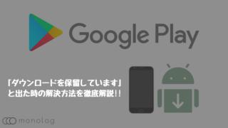 Google Playで「ダウンロードを保留しています」と出た時の解決方法を徹底解説!!