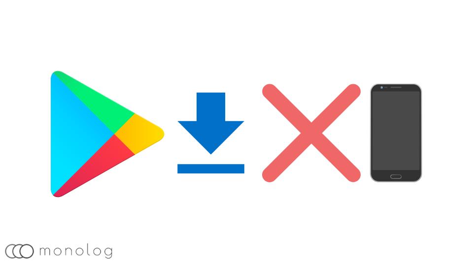 Google Playでアプリが更新できない原因