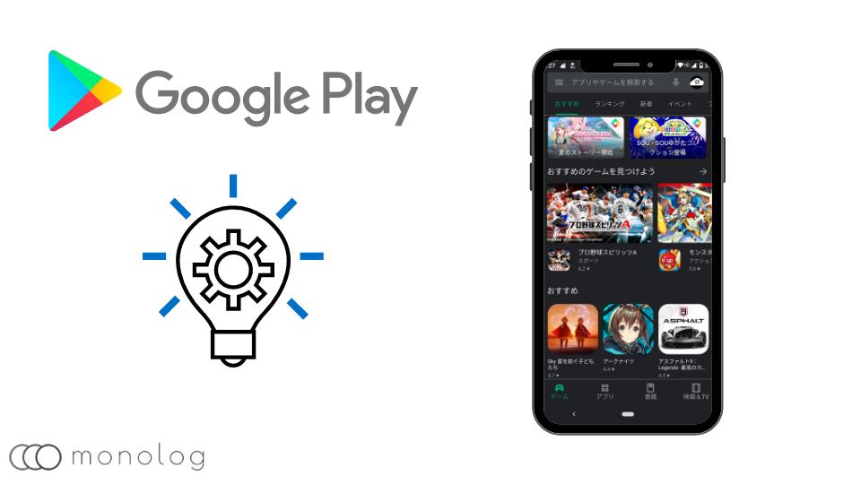 Google Playで「ダウンロードを保留しています」と出た時の解決方法