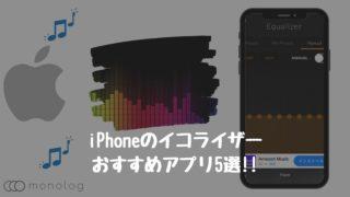 iPhoneで利用できるイコライザーのおすすめアプリ5選!!