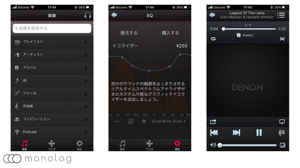 iPhoneのイコライザー「Denon Audio」