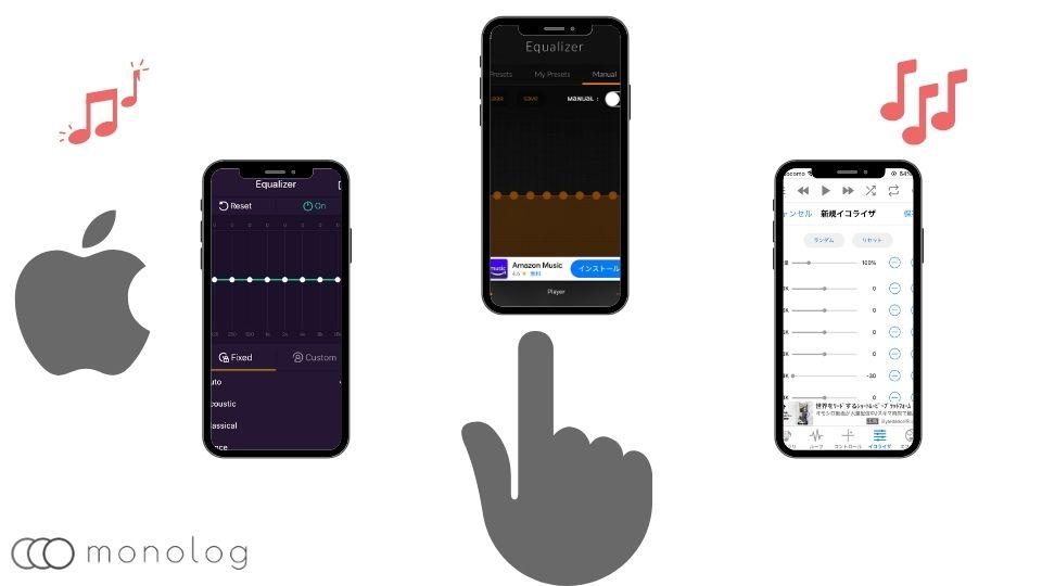 iPhoneのイコライザーアプリの選び方