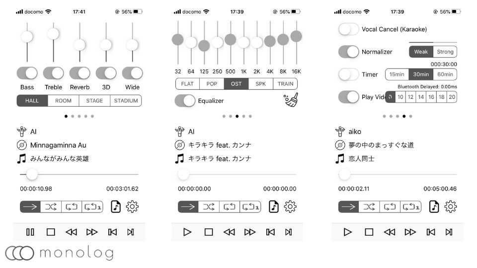 iPhoneのイコライザー「Hi-Fi Audio :: Smart Compo」
