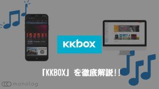 「KKBOX」とは?料金や契約方法をまとめて徹底解説!!