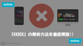「KKBOX」の解約方法をデバイス別に徹底解説!!
