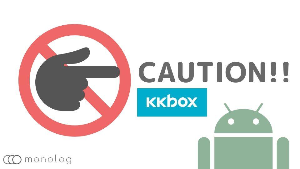 「KKBOX」解約時の注意点
