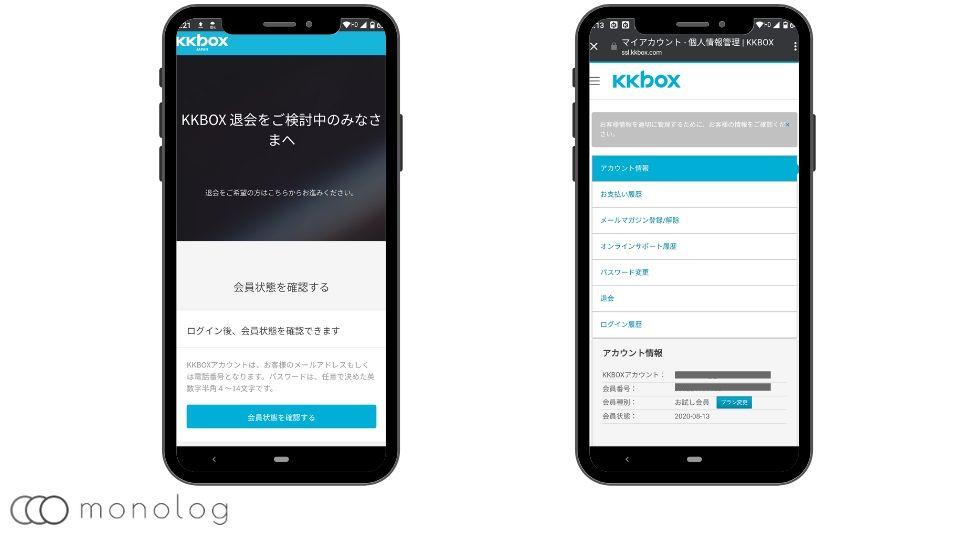 「KKBOX」のWEB解約②