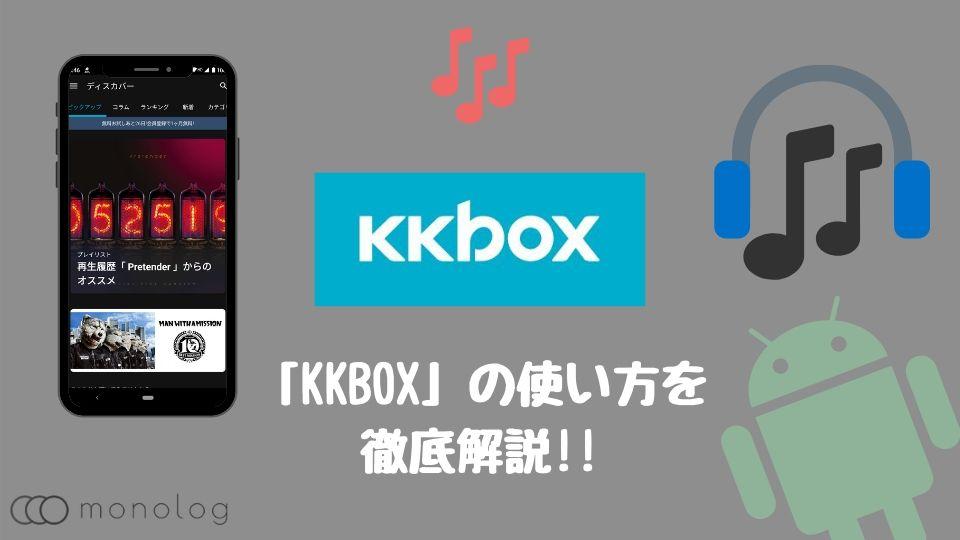 「KKBOX」の使い方を初心者にも分かるように徹底解説!!