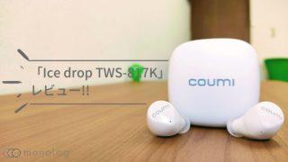 COUMI「Ice drop TWS-817K」レビュー!!Google Fast Pair対応の格安完全ワイヤレスイヤホン