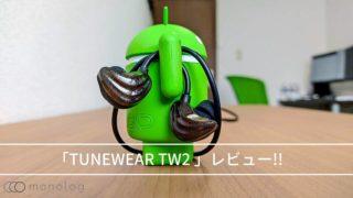 「TUNEWEAR TW2 」レビュー!!高音質で15時間連続再生可能なイヤホン