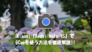 Xiaomi「Redmi Note 9S」でGCam(Googleカメラ)を利用する方法を徹底解説!!