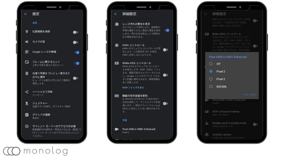 Xiaomi「Redmi Note 9S」のGCamの設定画面