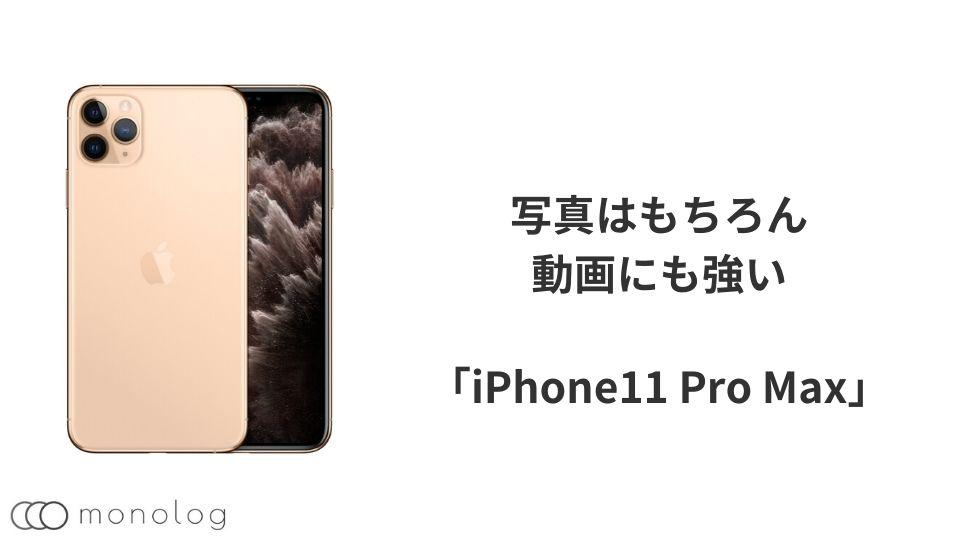 iOSで選択するなら「iPhone11 Pro Max」