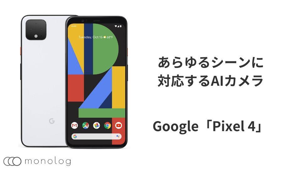 暗所撮影は世界トップGoogle「Pixel 4」