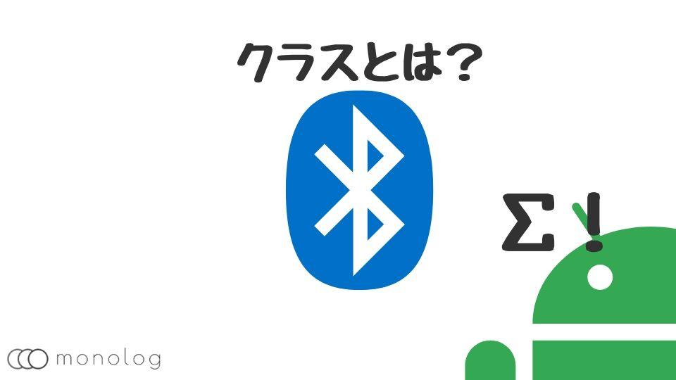 Bluetoothのクラスとは?