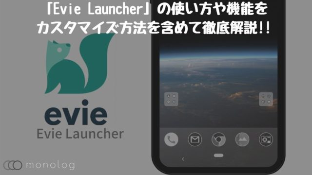 「Evie Launcher」の使い方や機能をカスタマイズ方法を含めて徹底解説!!