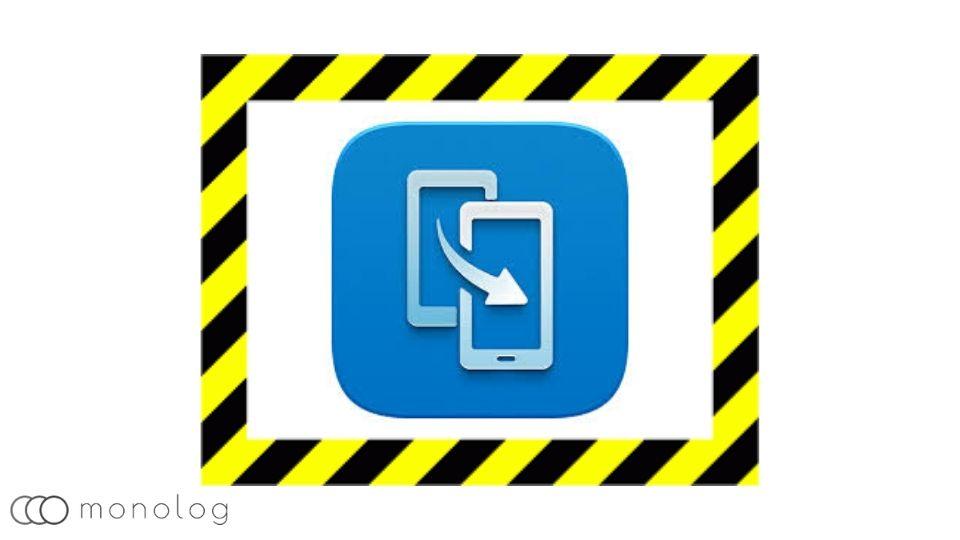 「Phone clone」の注意点