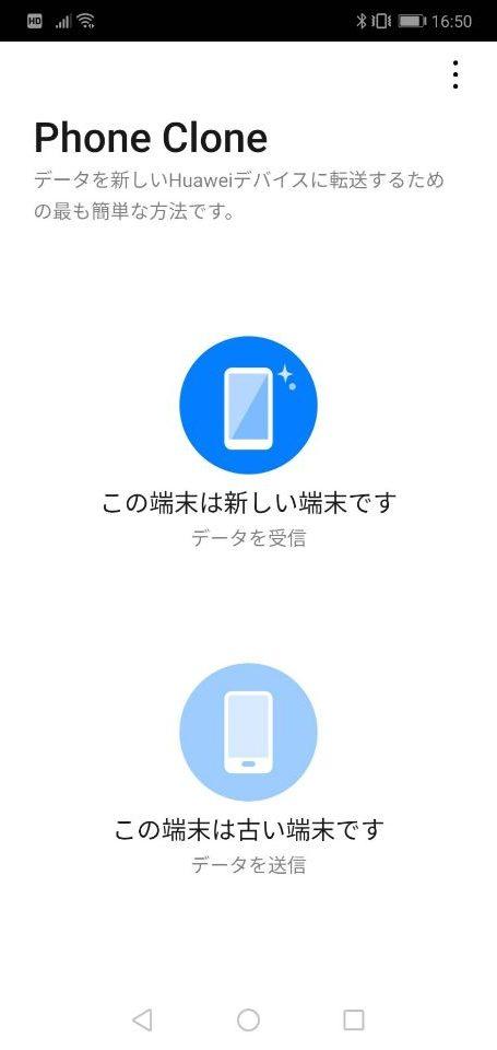 「Phone clone」の使い方 アプリを起動する1