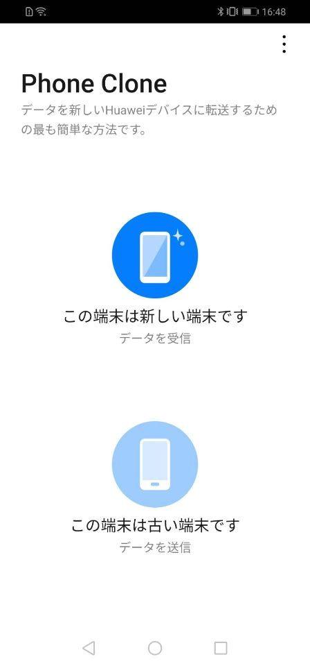 「Phone clone」の使い方 アプリを起動する2