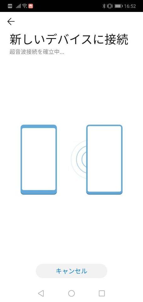 「Phone clone」の使い方 古い端末と新しい端末の接続の確認をする1