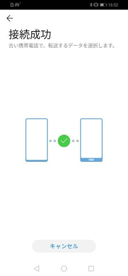 「Phone clone」の使い方 古い端末と新しい端末の接続の確認をする2