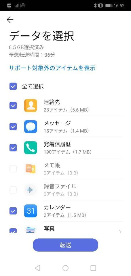 「Phone clone」の使い方 転送したいデータにチェックを入れる1