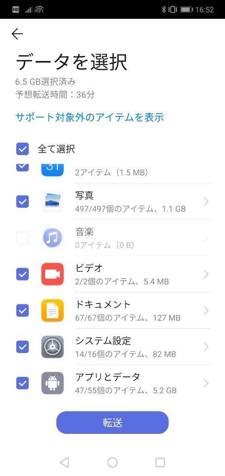 「Phone clone」の使い方 転送したいデータにチェックを入れる2